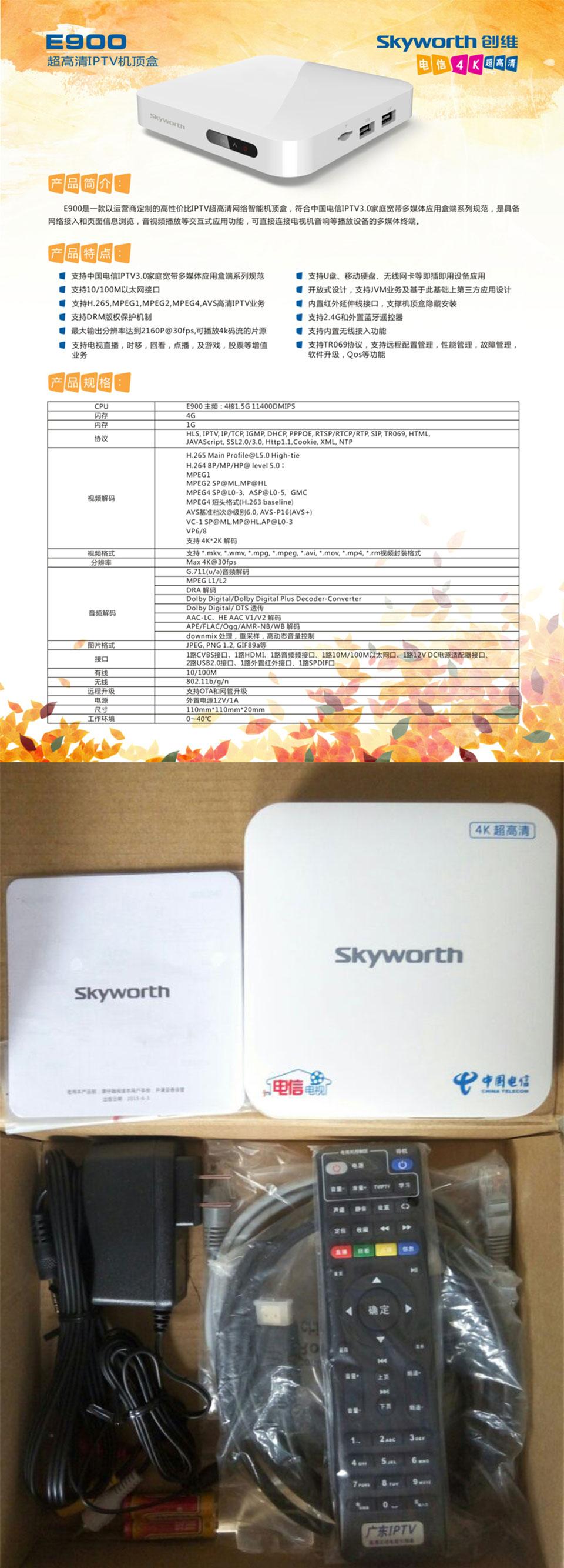 创维e900 4k高清智能机顶盒