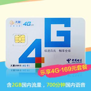 乐享4G-169元档